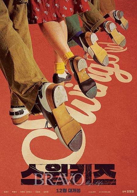 ▲영화 '스윙키즈' 포스터