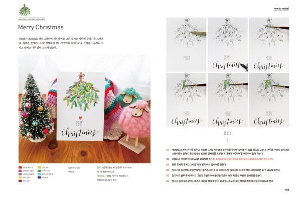 ▲'오늘부터 수채화&캘리그라피' 펼친 면(즐거운家 제공)