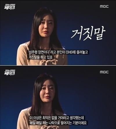 (출처=MBC '당신이 믿었던 페이크' 캡처)