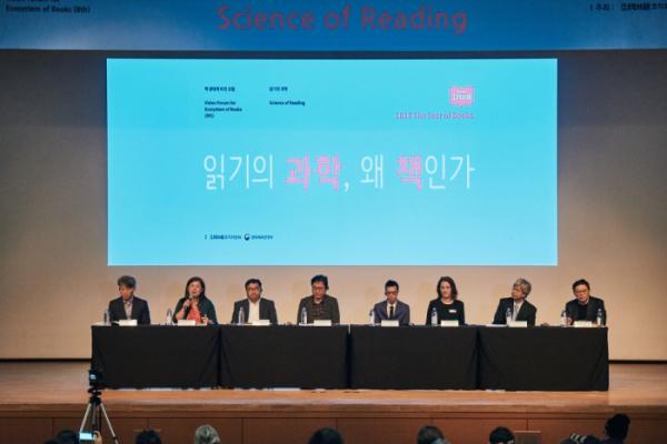 ▲25일 서울 용산구 국립중앙박물관에서 제8차 책 생태계 비전 포럼이 '읽기의 과학, 왜 책인가'를 주제로 열렸다.(사진제공=책의 해 조직위원회)