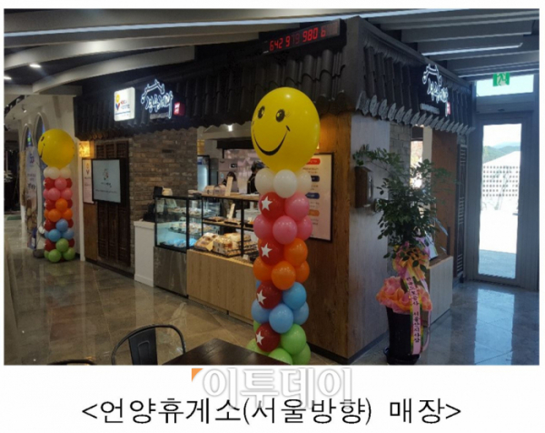 ▲ A vision of the Gyeongju social company, which was opened in the Eonyang Rest Area (direction Seoul) on the 25th of last month. (Ministry of Land Transportation)