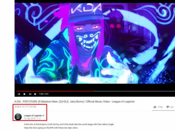 ▲9일 오후 5시 기준으로 조회수 3177만을 돌파한 가상가수 K/DA의 신곡 'POP/STAR'(출처=유튜브)