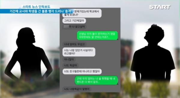 (출처='스타트뉴스' 네이버TV 캡처)