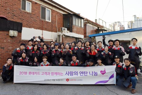 ▲롯데카드 회원과 임직원들이 14일 서울 용산구 일대에서 소외계층을 위한 '연탄 나눔 봉사활동'을 실시한 후 기념촬영을 하고 있다.(사진=롯데카드)