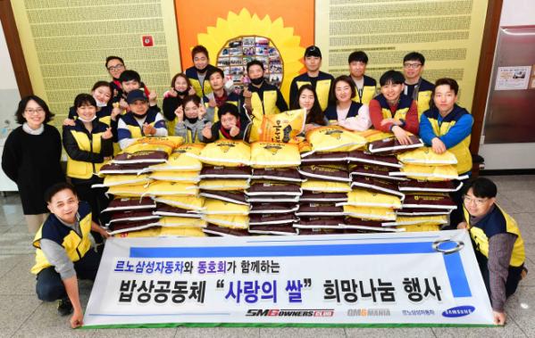 ▲르노삼성자동차와 르노삼성 동호회 회원들이 사랑의 쌀 기부와 봉사활동에 함께 나섰다. (사진제공=르노삼성자동차 )