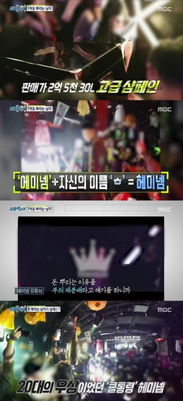 (출처=MBC '실화탐사대' 방송캡처)