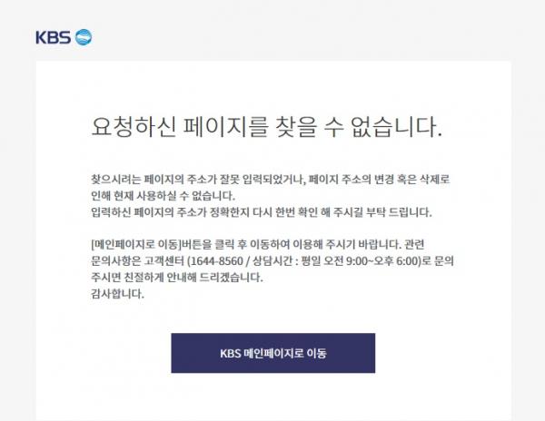 (출처=KBS 홈페이지)
