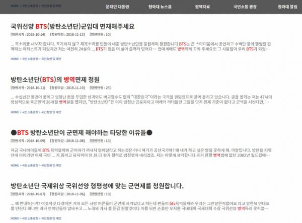 """▲BTS 팬들은 형행 병역법의 형평성 문제를 제기하며 """"한국인 최초로 BTS가 오른 빌보트  차트 1위의 가치는 올림픽 금메달과 같다""""면서 병역특례 대상에 대중예술인을 넣어달라는 국민 청원을 올리 기도 했다. (출처= 국민청원 홈페이지)"""