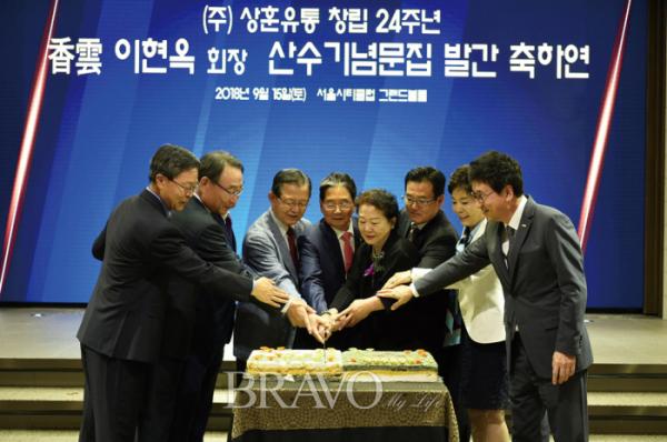 ▲지난 9월 15일 이현옥 회장 산수기념문집 발간 축하연에서.(상훈유통 제공)