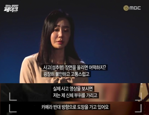 (출처=MBC '당신이 믿었던 페이크' 방송캡처)