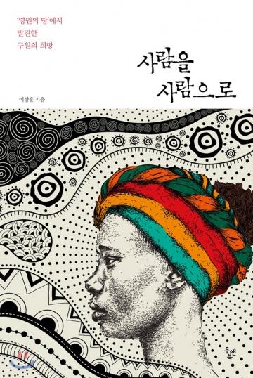 ▲이상훈 교수는 아프리카 구호활동 경험담을 모아 '사람을 사람으로'라는 책으로 출간했다.