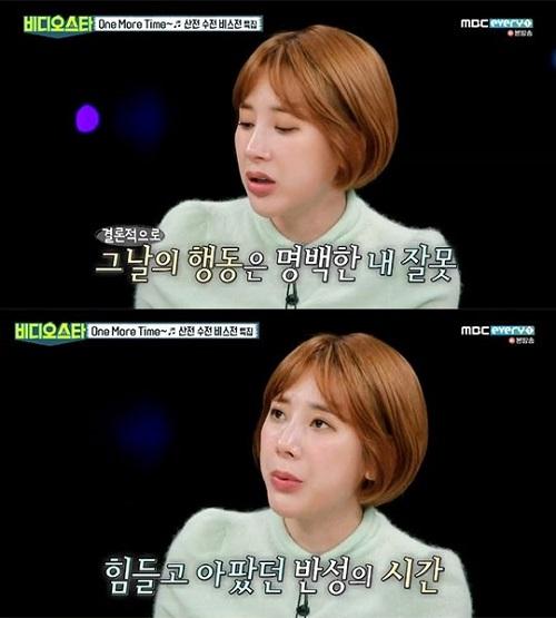 (출처=MBC에브리원 '비디오스타' 캡처)