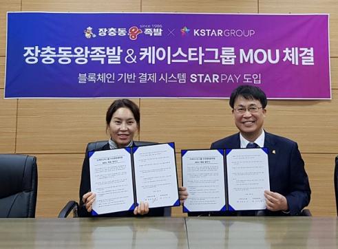 ▲사진설명=권현주 장충동왕족발 상무(좌측)과 박영국 케이스타그룹 스타기프트 대표(우측)가 '블록체인 기반 결제 시스템 스타페이(STARPAY) 도입을 위한 업무협약을 체결했다.