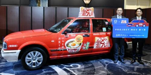 ▲일본 디엔에이가 5일(현지시간) 도쿄도에서 운임을 광고주가 부담하는 공짜 택시 서비스를 개시했다. 출처 일본 니혼게이자이신문