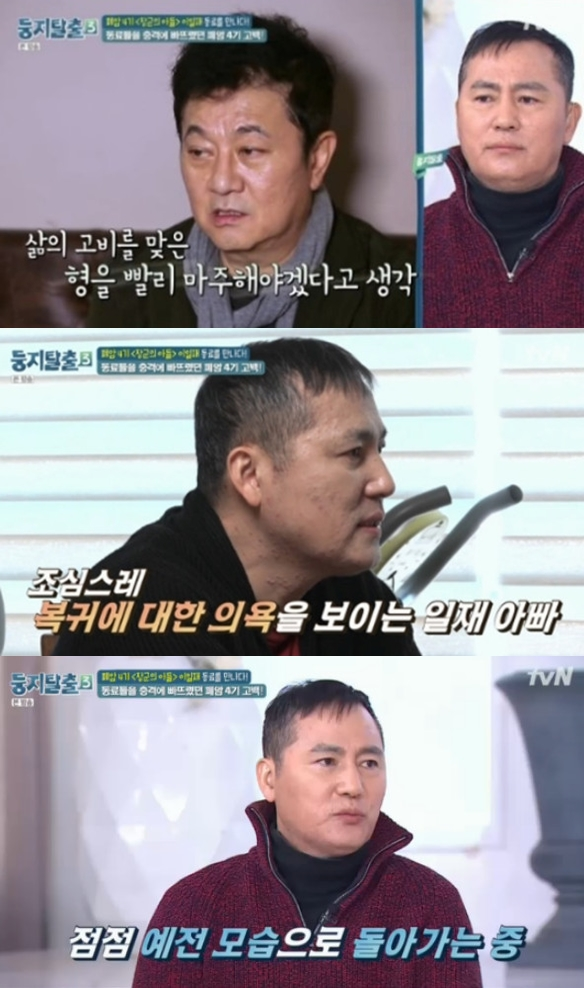 (출처=tvN '둥지탈출3' 방송캡처)