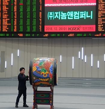 ▲박한수 지놈앤컴퍼니 대표이사가 코넥스 상장식을 시작하는 북을 치고 있다.