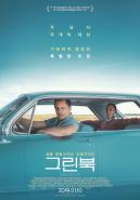 ▲영화 '그린 북' 포스터