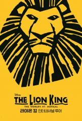 ▲뮤지컬 '라이온 킹' 포스터