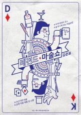 ▲마술 '레젼드 마술쇼' 포스터