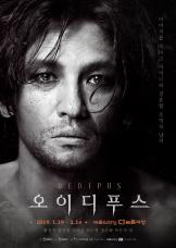 ▲연극 '오이디푸스' 포스터