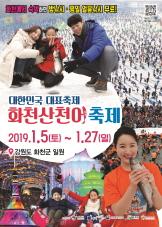 ▲축제 '화천산천어축제' 포스터(재단법인 나라 제공)