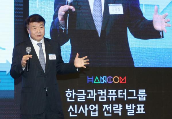▲김상철 한컴그룹 회장이 6일 서울 광화문 포시즌스호텔에서 신사업 전략을 발표하고 있다.(한글과컴퓨터그룹)