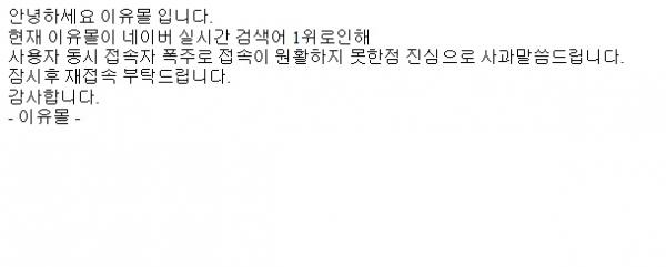 (출처=이유몰 홈페이지)