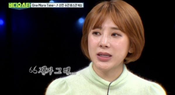 (출처=MBC에브리원 '비디오스타' 방송화면)