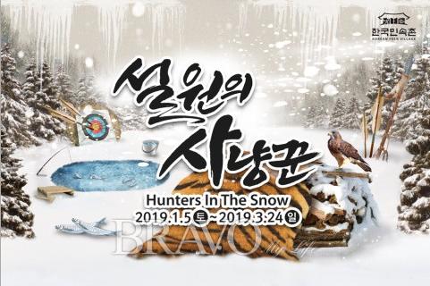 ▲한국민속촌 겨울축제 시리즈 2탄 '설원의 사냥꾼'(한국민속촌 제공)