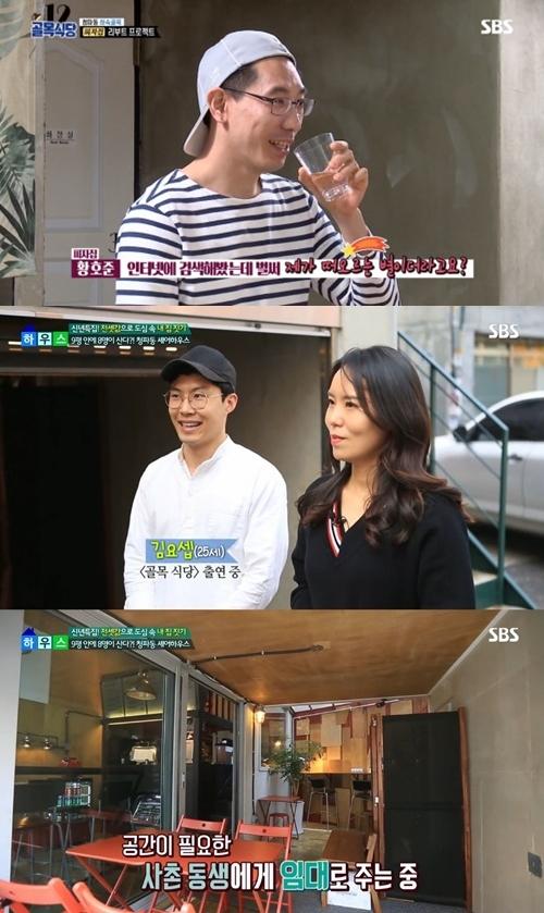 (출처=SBS '골목식당', '좋은아침' 방송캡처)