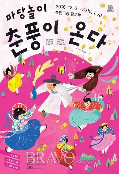 ▲마당놀이 '춘풍이 온다' 포스터(국립극장 제공)