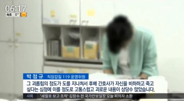 (출처=MBC 뉴스화면)
