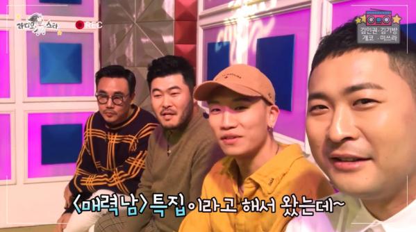 (출처=MBC '라디오스타' 셀프캠 캡처)