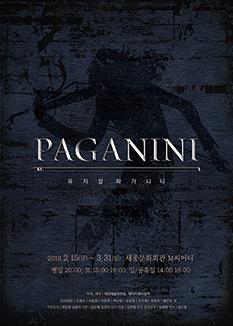 ▲뮤지컬 '파가니니' 포스터(에이치제이컬쳐 제공)