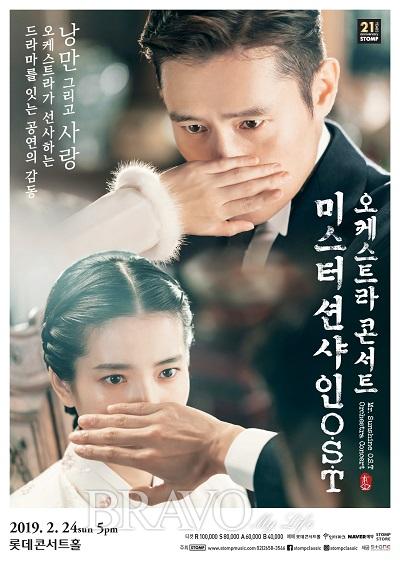 ▲'미스터션샤인OST 오케스트라 콘서트' 포스터(스톰프뮤직 제공)