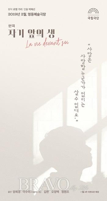 ▲연극 '자기 앞의 생' 포스터(국립극단 제공)