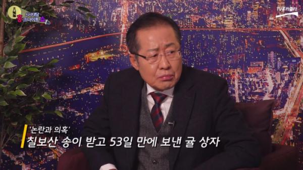 ▲홍준표는 유튜브 방송에서 문재인 정부가 북한에 보낸 귤 상자에 수 천억 달러가 들어있을 것이란 추측을 마치 기정 사실처럼 전달한다. (출처=유튜브 )