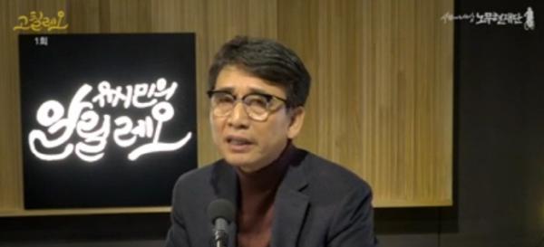 ▲'유시민의 알릴레오' 고칠레오 1회 방송 캡처 화면.