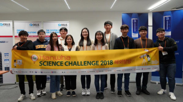 ▲한화그룹이 '한화 사이언스 챌린지(HANWHA Science Challenge) 2018' 수상 고등학생들을 초청해 1월 7일부터 13일까지 독일 한화큐셀(작센안할트주 비터펠드 소재), 에너지캠퍼스 뉘른베르크(ENERGIEcampus Nuernberg, 바이에른주 뉘른베르크 소재), 친환경도시 프라이부르크, 노벨상 수상자 21명을 배출한 스위스 취리히 연방공과대학 등을 견학하는 행사를 진행했다.(사진제공=한화그룹)