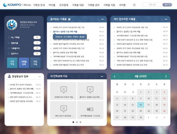 ▲인공지능(AI) 기반 스마트 기록관리시스템 홈페이지.(한국동서발전)