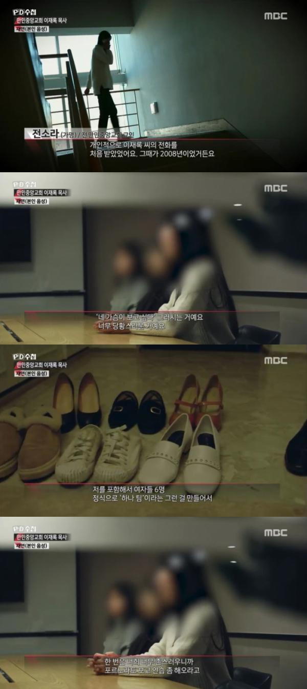 (출처=MBC 'PD수첩' 방송캡처)
