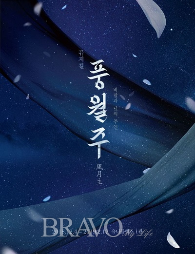 ▲뮤지컬 '풍월주' 포스터(더웨이브 제공)