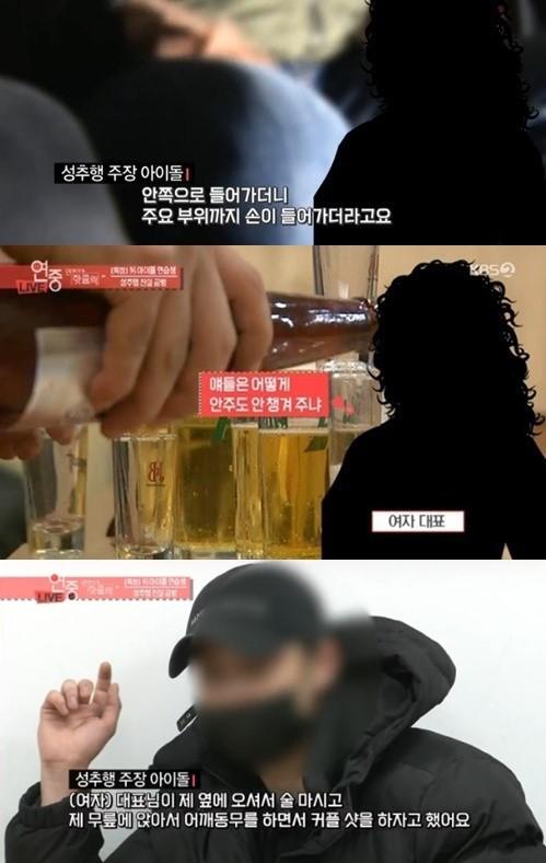 (출처=KBS2 캡처)