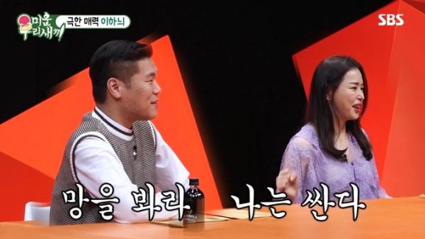 (출처=SBS '미운우리새끼' 캡처)