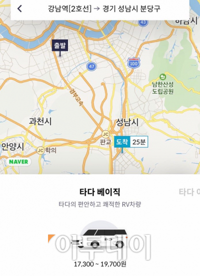 ▲'타다'의 운행 지역은 서울과 경기도권이다. 강남역에서 출발해 경기 성남에 도착하는 여정을 입력하면 도착 시각과 예상 금액이 함께 나온다. (나경연 기자 contest@)