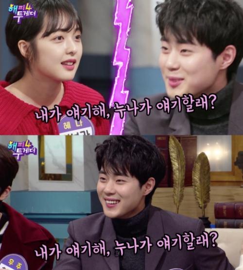 (출처=KBS 2TV '해피투게더4' 캡처)
