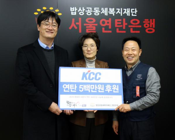▲왼쪽부터 김상준 KCC 부장, 정화인 KCC 이사, 허기복 서울연탄은행 대표(사진 제공=KCC)