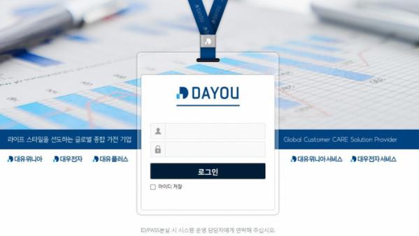 ▲'포털 대유' 새 인트라넷 초기페이지(사진제공 대유그룹)