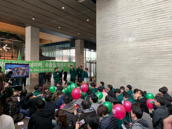 ▲네이버 노조는 2월 20일 경기도 성남시 네이버 본사에서 쟁의행위를 열고 이해진 GIO가 직접 나서 문제를 해결할 것을 주장했다.