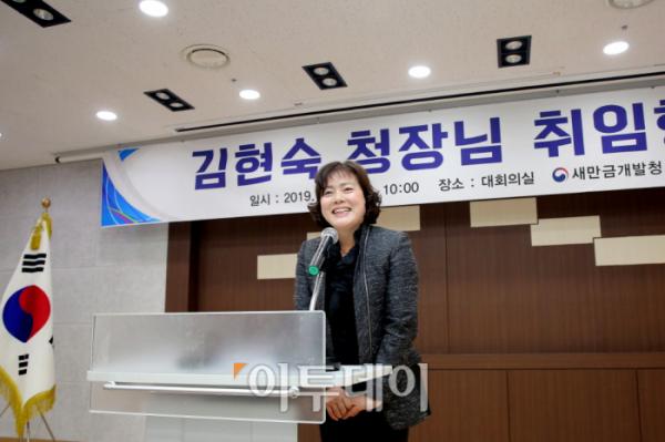 ▲김현숙 제3대 새만금개발청장이 20일 취임했다.(새만금개발청)